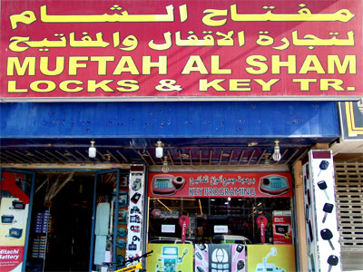 Al Sham Key - 1.jpg