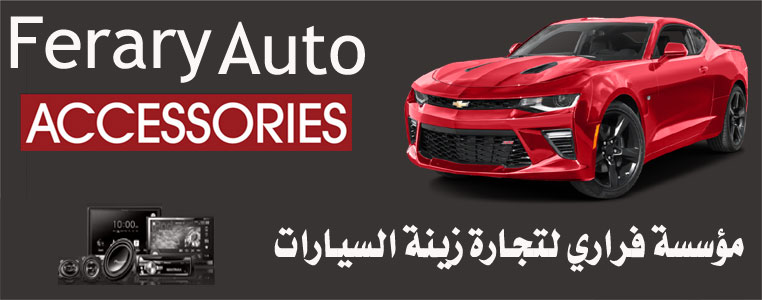 Ferary Auto Accessories Banner