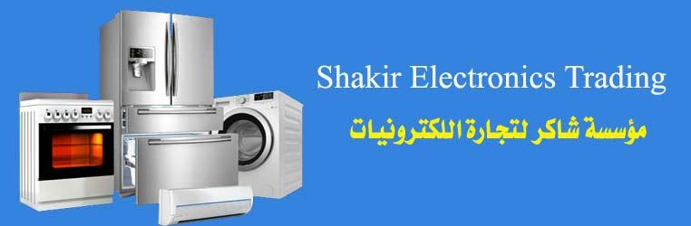 Shakir Electronics Trading Banner