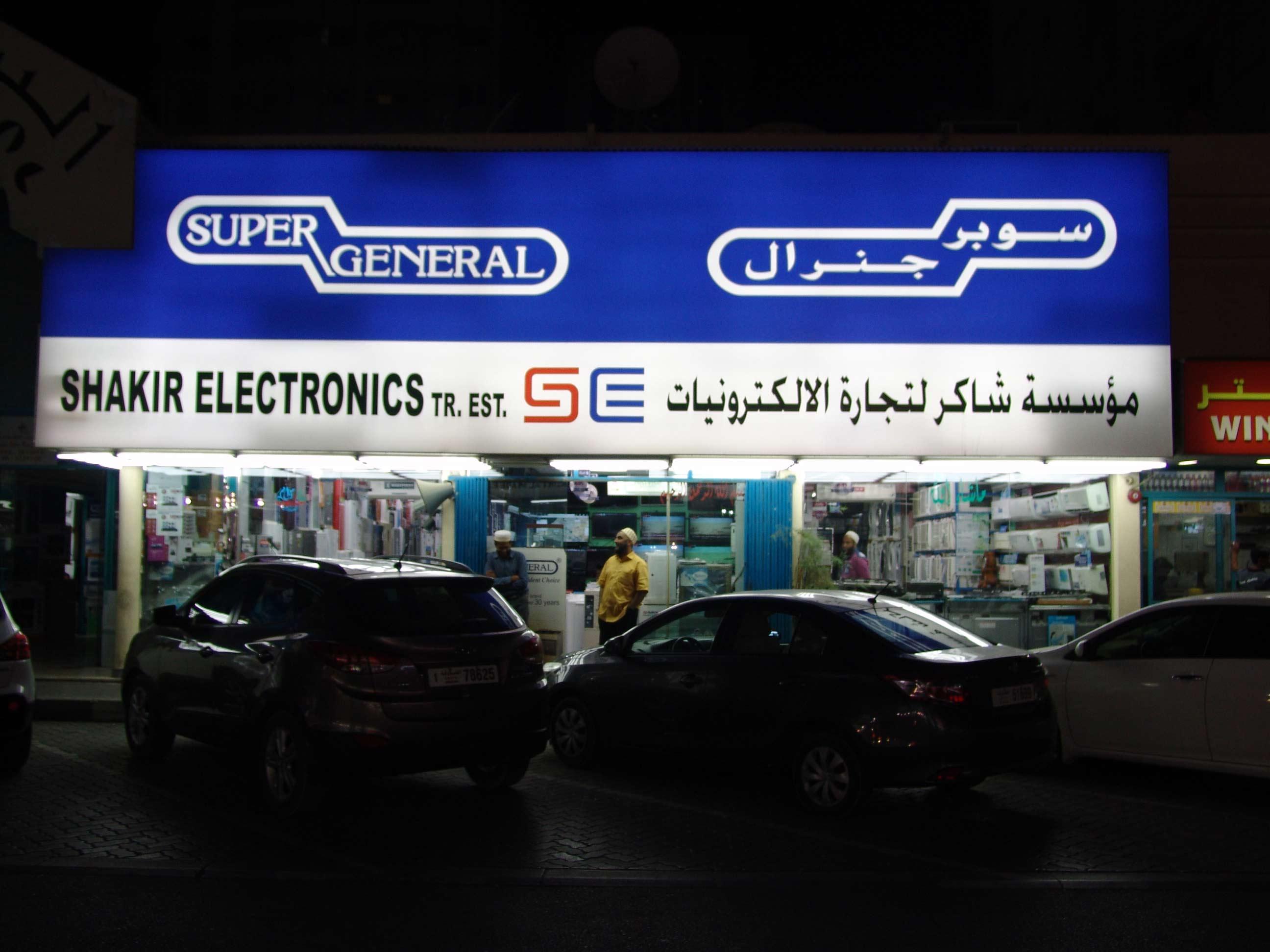 Shakir Electronics Trading - DSC01390.jpg