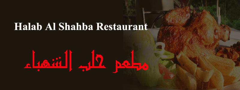 Halab Al Shahba Restaurant Banner