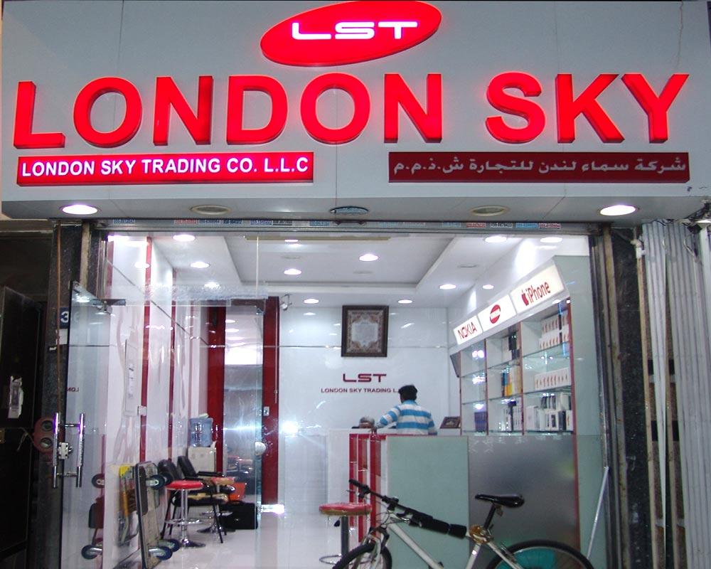 شركة سماء لندن التجارية - 1.jpg