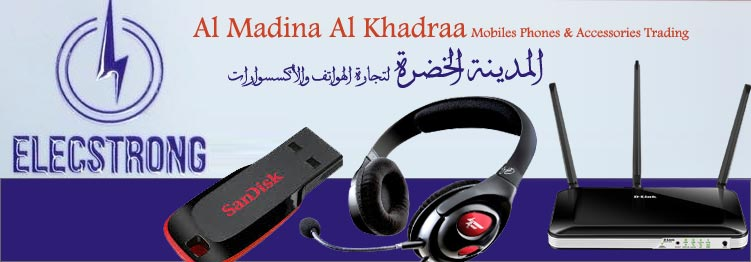 Al Madina Al khadraa Mobiles & Accessories Trd Banner