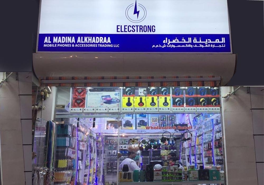Al Madina Al khadraa Mobiles & Accessories Trd - 1.jpg