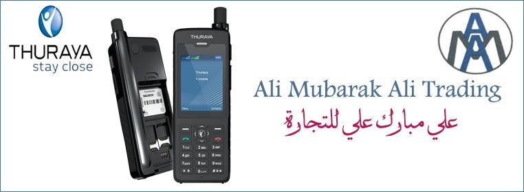 Ali Mubarak Ali Trading LLc Banner