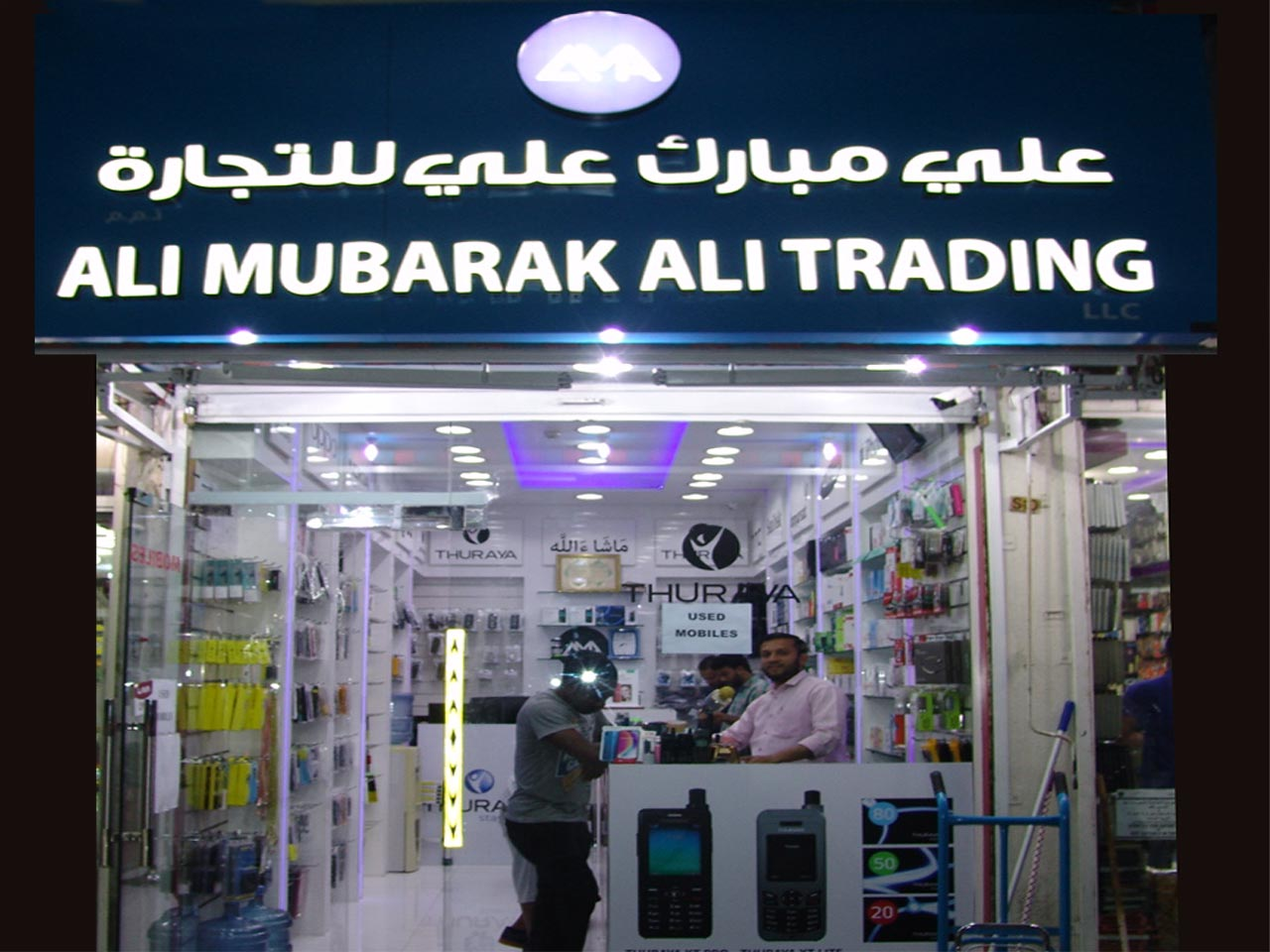 Ali Mubarak Ali Trading LLc - 1.jpg
