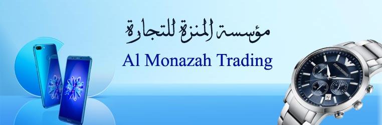 مؤسسة المنزة للتجارة Banner