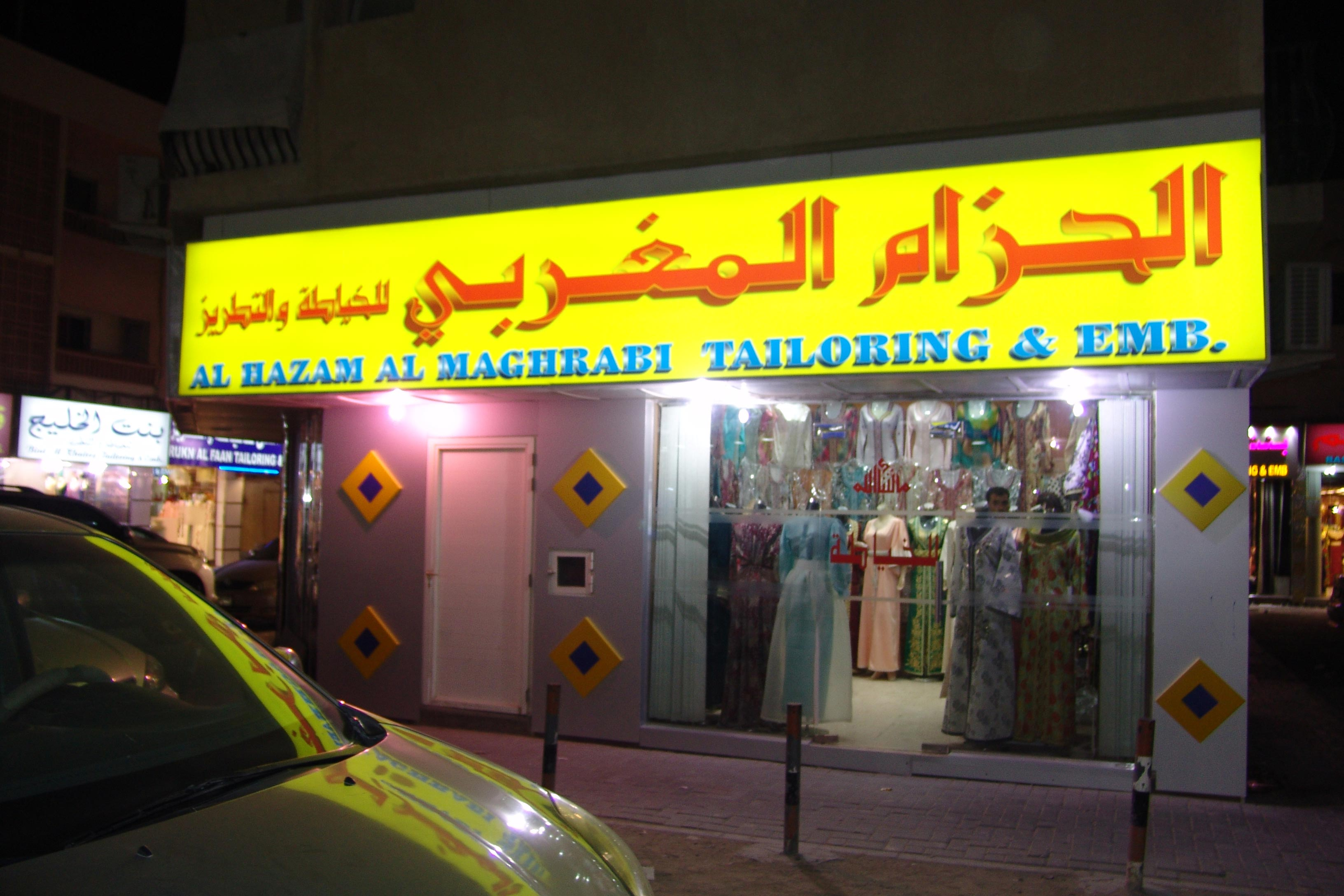 Al Hazam Al Maghrabi tailoring & Emb - 1.jpg