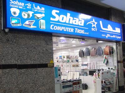 Sohaa Computer Trading - 1.jpg