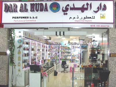 Dar Al Huda Perfumes - 1.jpg