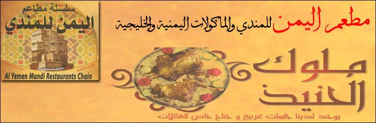 Al Yemen Mandi Restaurant  Banner