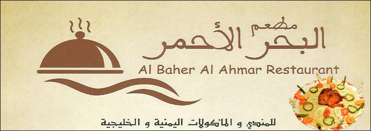 Al Bahar Al Ahmar Restaurant for Mandi Banner