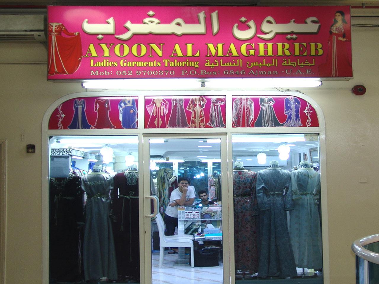 Ayoon Al Maghreb Ladies Garm Tailoring - DSC01918.jpg