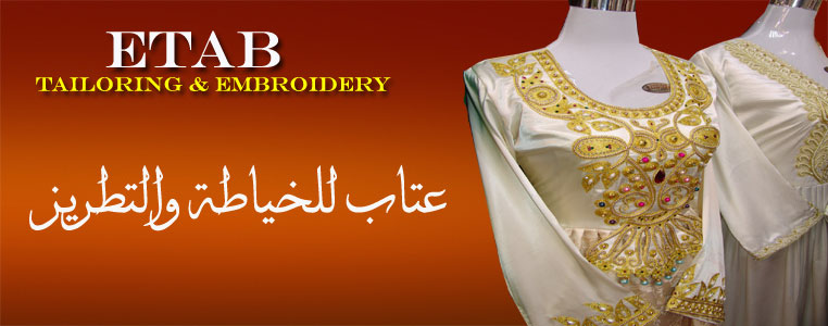 Etab Tailoring & Embroidery Banner