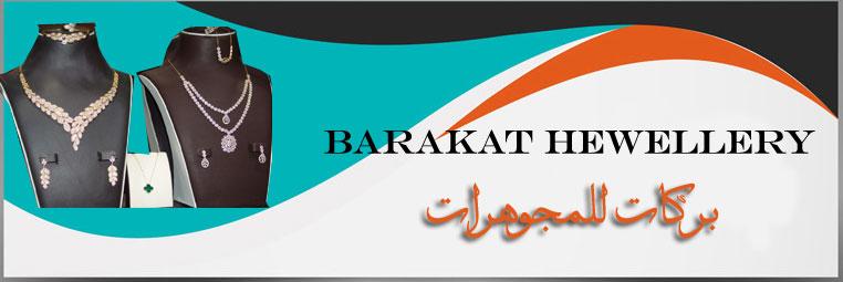 مجوهرات بركات Banner