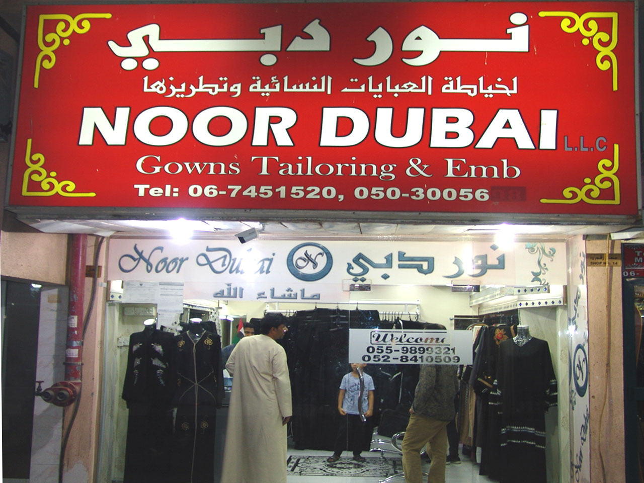 Noor Dubai Abaya Tailoring & Embroidery    - 1.jpg