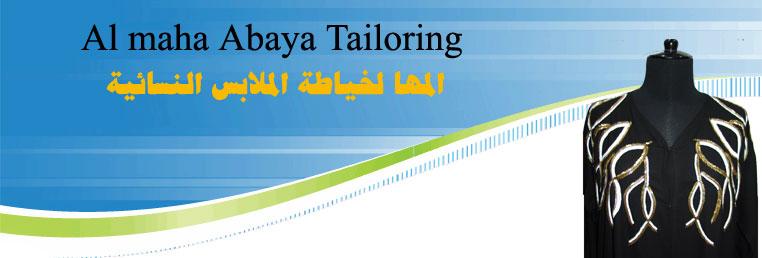 Al maha Abaya Tailoring  Banner