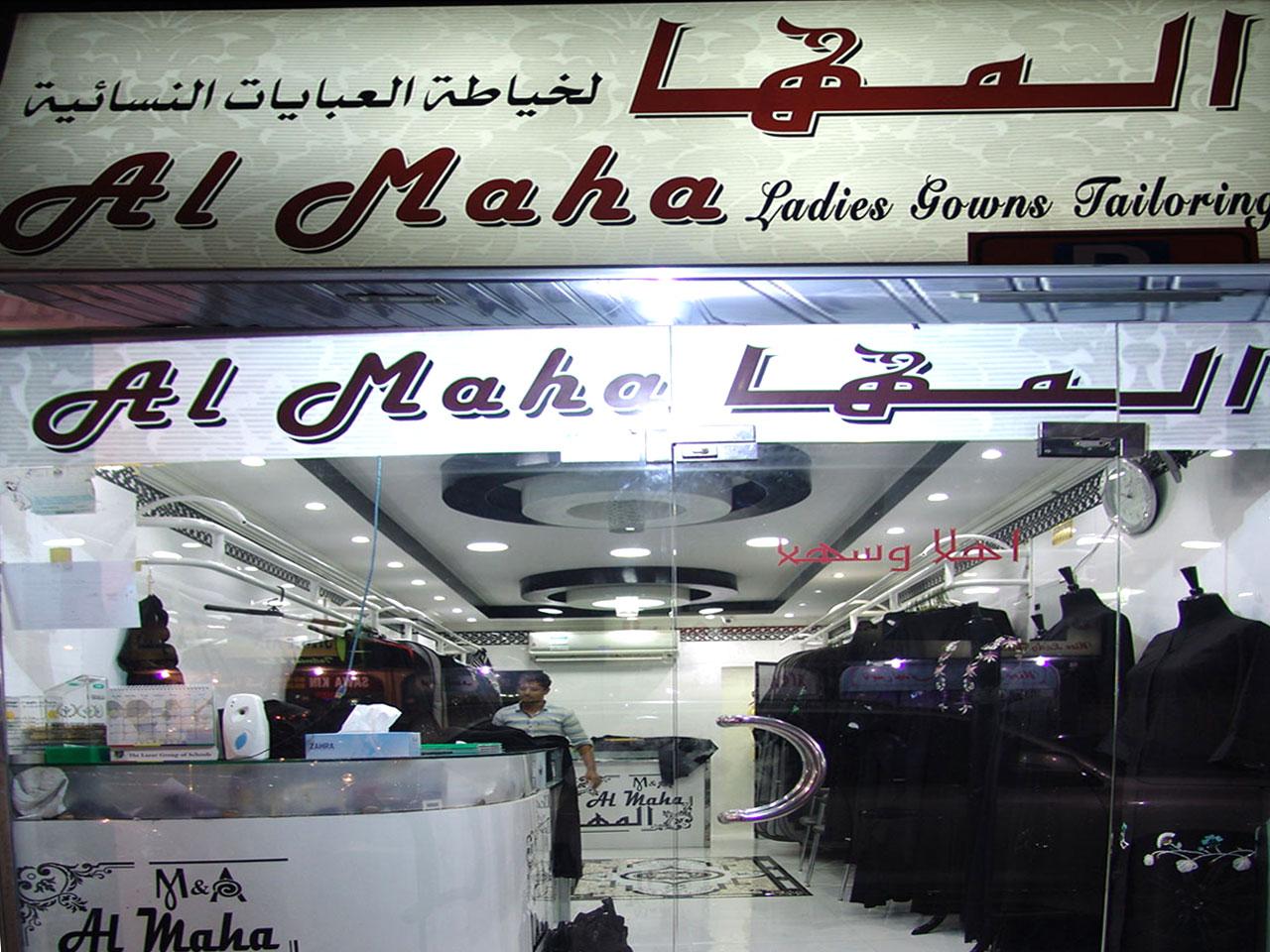 Al maha Abaya Tailoring  - 1.jpg