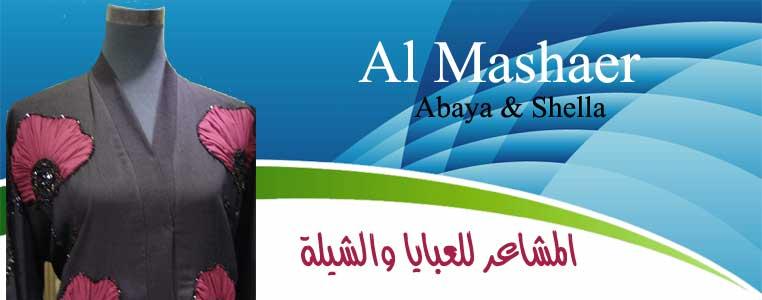 Al Mashaer Abaya & Sheila Banner