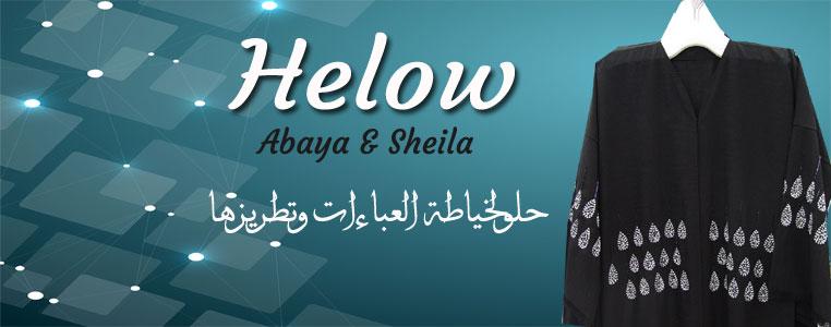 Helow Abaya & Sheila Banner