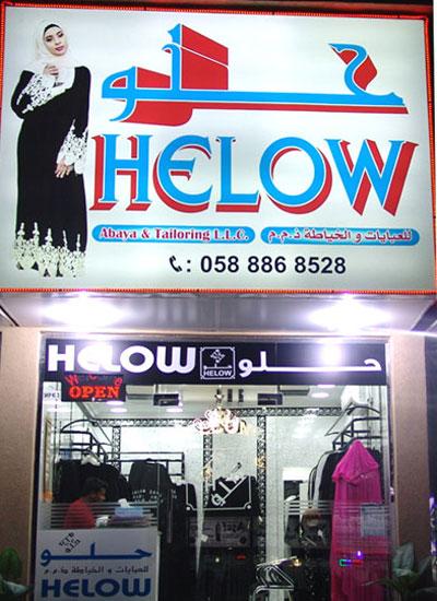 Helow Abaya & Sheila - 1.jpg