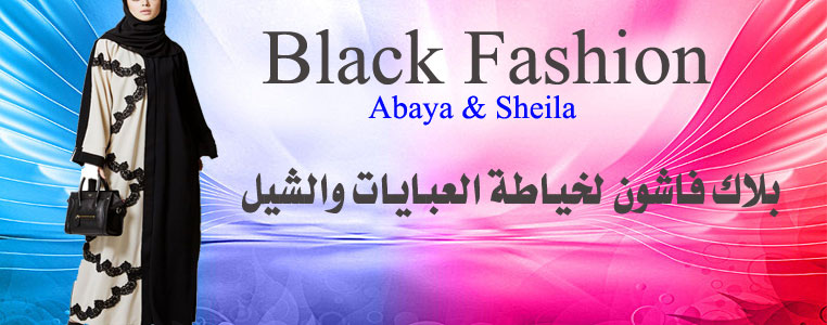 Black Fashion Abaya & Sheila Banner