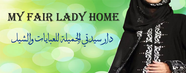 My Fair Lady Home Banner