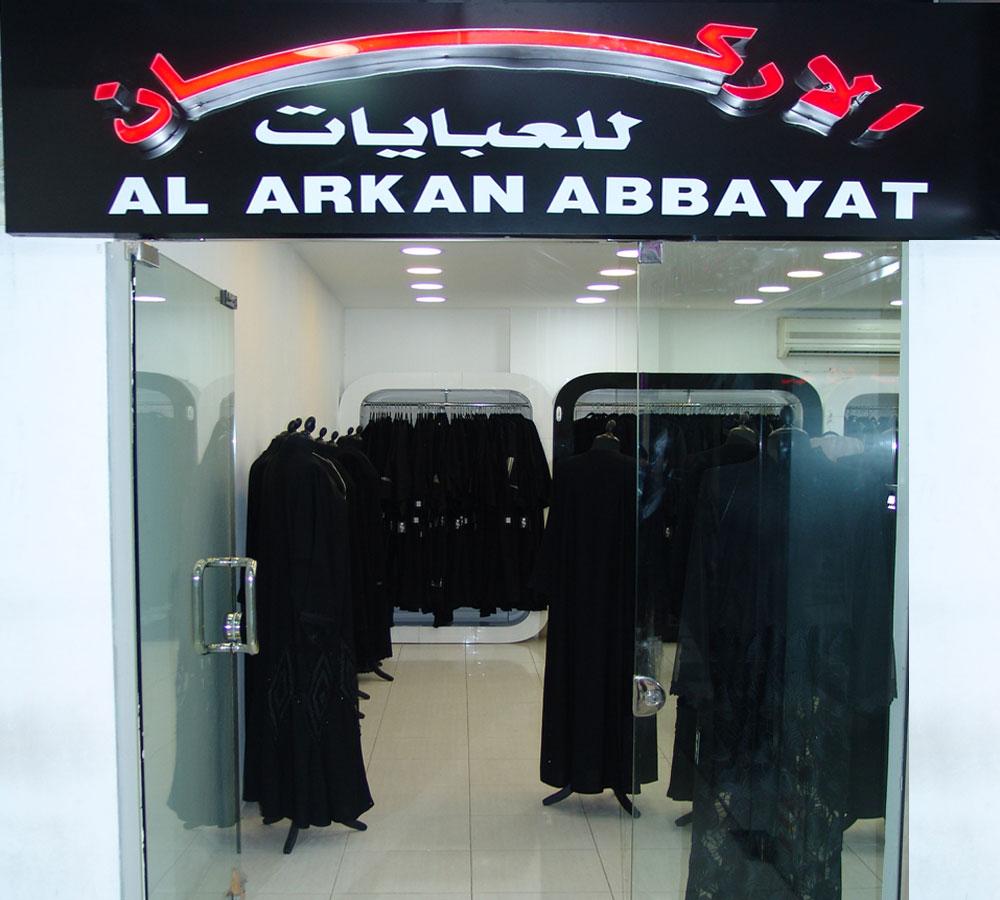 Al Arkan Abayat - 1.jpg