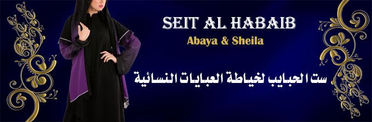 Seit Al Habaib Abaya & Sheila Banner