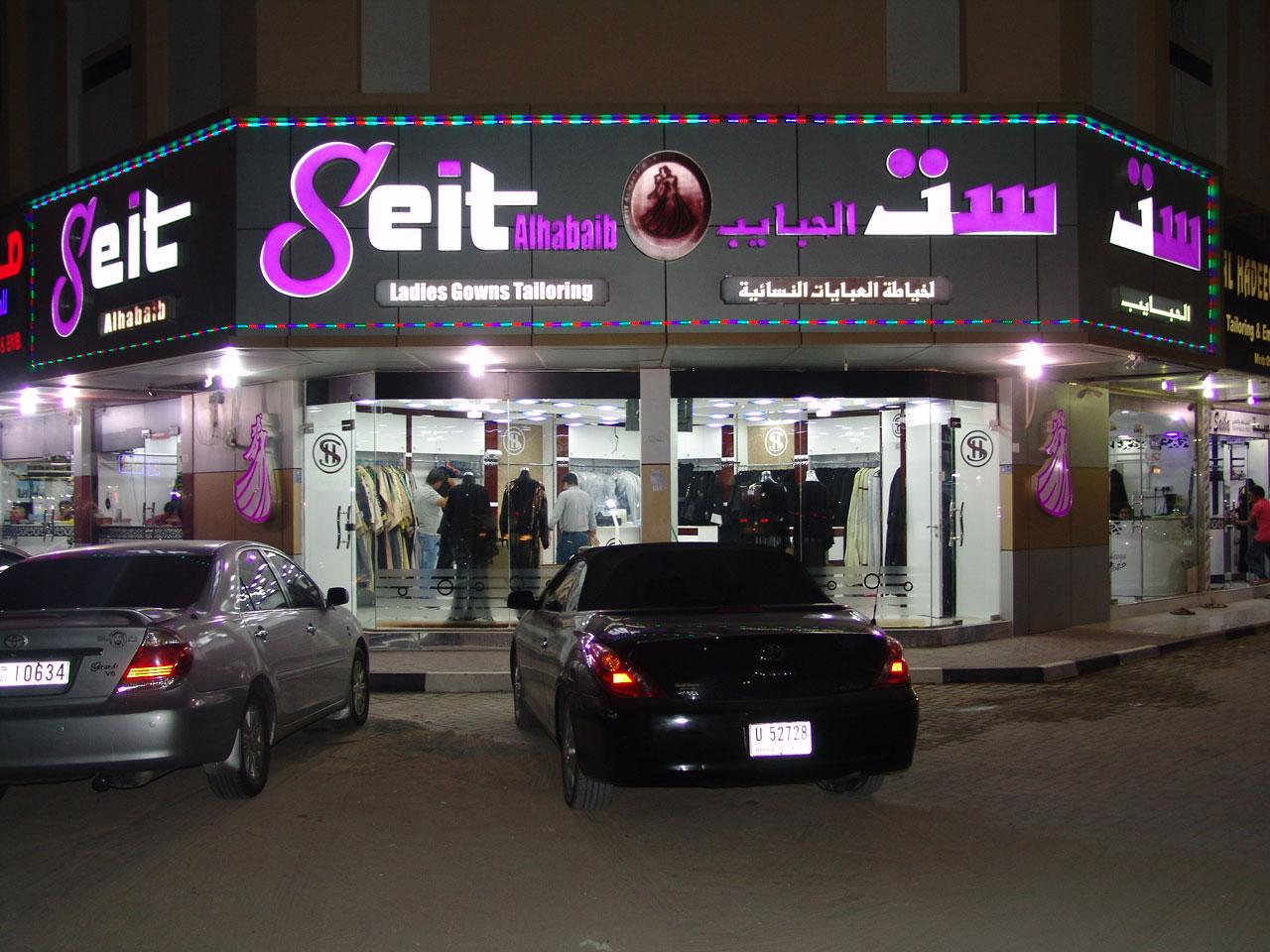 Seit Al Habaib Abaya & Sheila - DSC03044.jpg