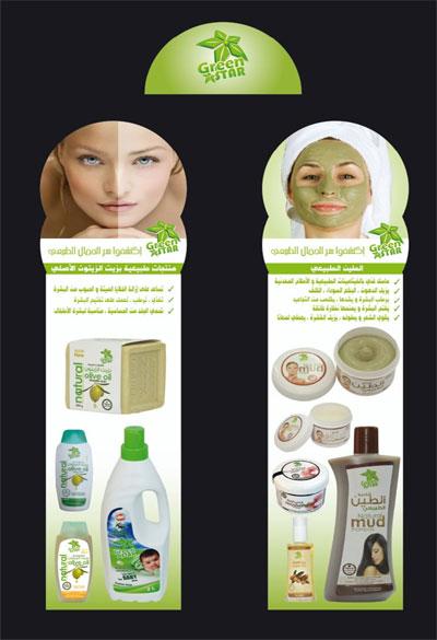 قرطاج الخضراء للتجارة - 2.jpg