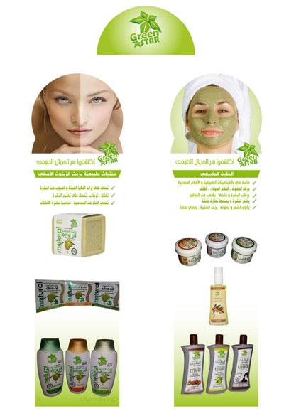 قرطاج الخضراء للتجارة - 1.jpg