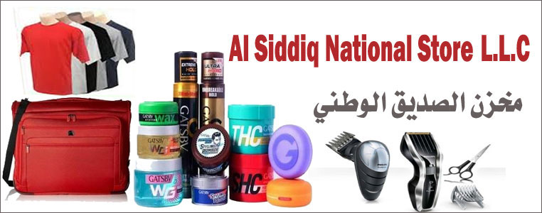 Al Siddiq International Store L.L.c Banner