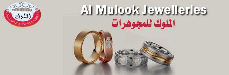 Al Mulook Jewelleries Banner