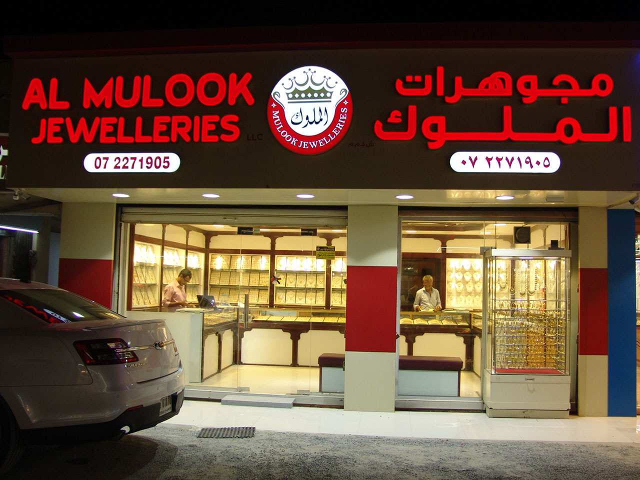 Al Mulook Jewelleries - 1.jpg