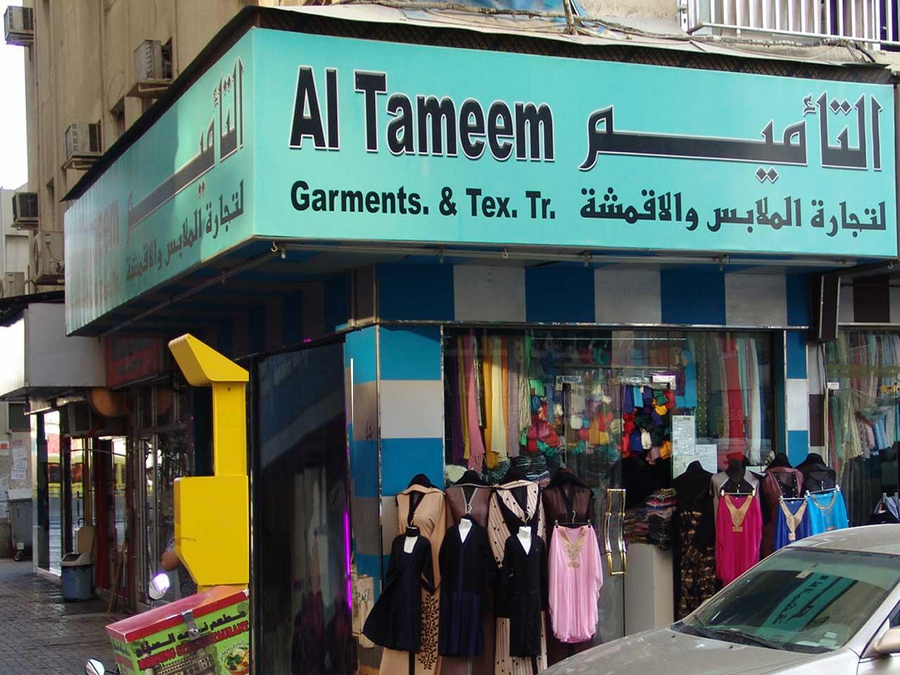 Al Tameem Abaya Gar & Textiles Trading - DSC03731.jpg