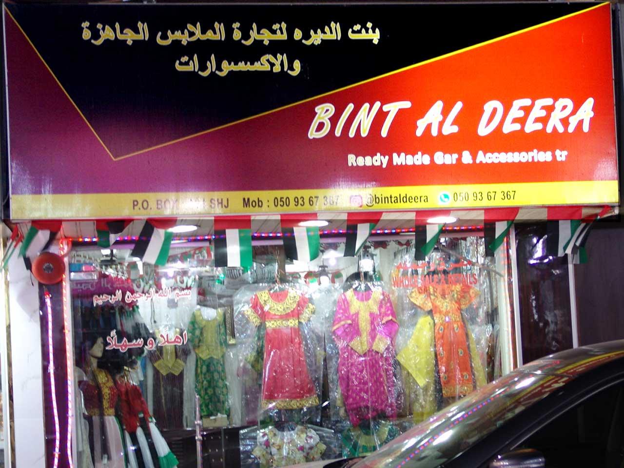 Bint Al Deera Ready made Garments - 1.jpg
