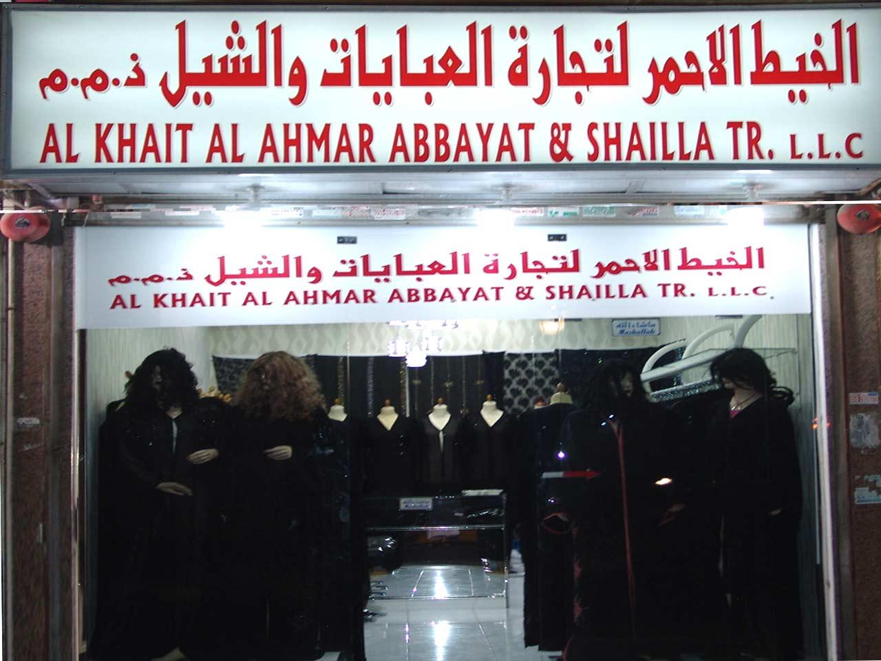 Al Khait Al Ahmar Abaya & Sheila Trd - DSC03890.jpg