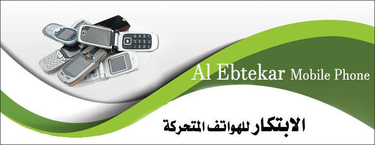 Al Ebtekar Mobile Phone Banner
