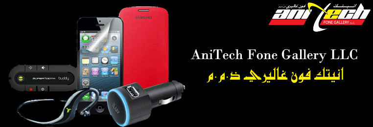 Ani Tech Fone Gallery Banner