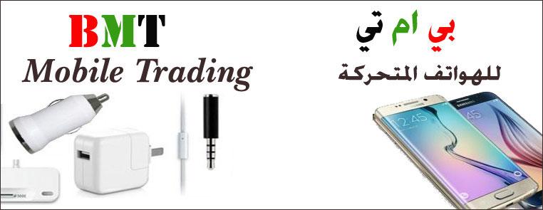 BMT Mobile Trading Banner