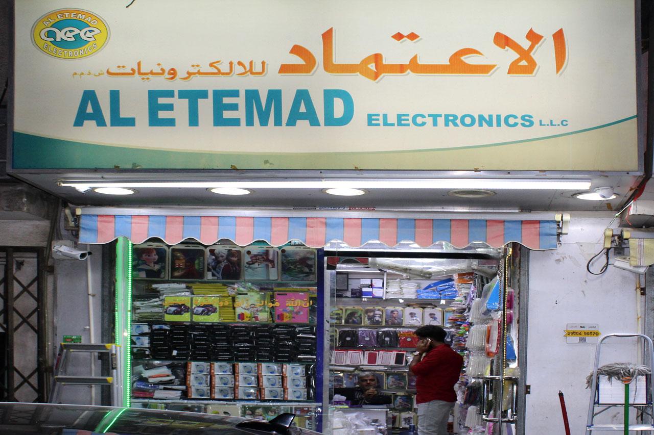 Al Etemad Electronics aee - 1.jpg