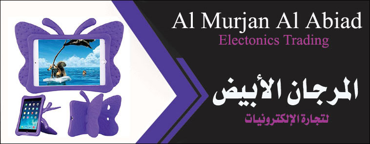 Al Murjan Al Abiad Electronics Trading Banner
