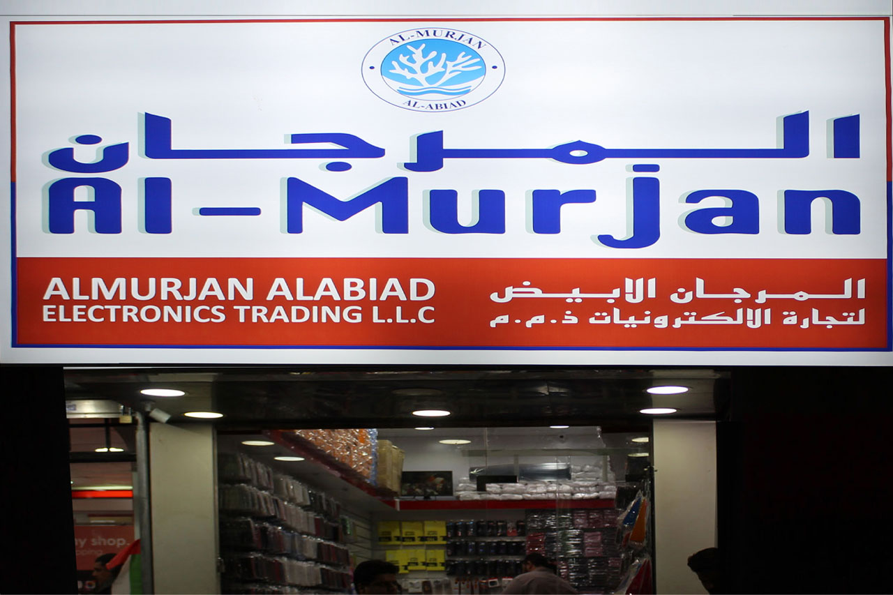 Al Murjan Al Abiad Electronics Trading - 1.jpg