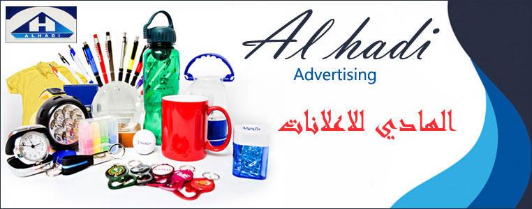 الهادي للاعلانات Banner