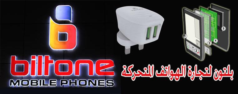 Biltone Mobile PhonesTrading LLC Banner