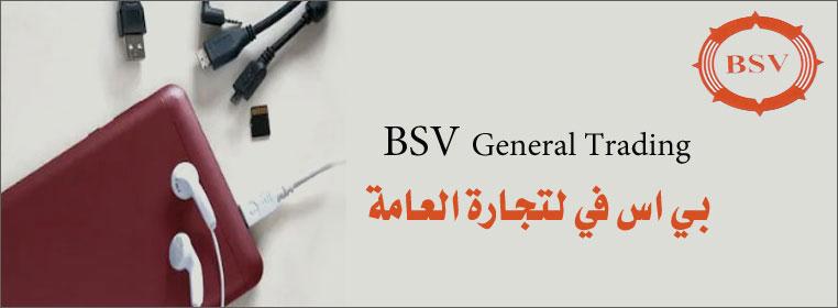 BSV General Trading L.L.C Banner