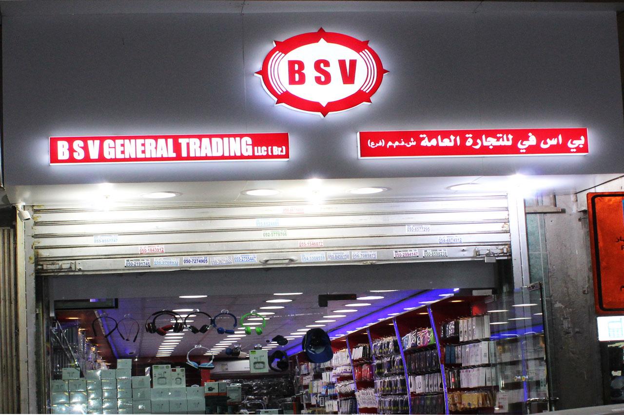 BSV General Trading L.L.C - 1.jpg