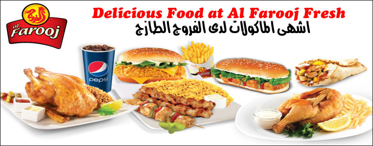 Al Farooj Fresh Restaurant  Banner