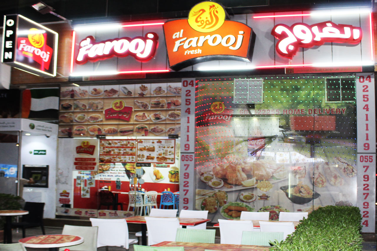 Al Farooj Fresh Restaurant  - 1.jpg